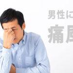 なぜ痛風は男性が多い?血液検査で尿酸値(UA)が高い原因と改善方法